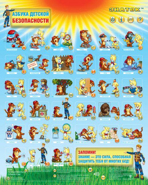 Звуковой плакат Знаток - АЗБУКА ДЕТСКОЙ БЕЗОПАСНОСТИ