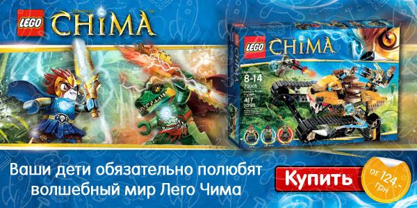 Купить Лего Чима